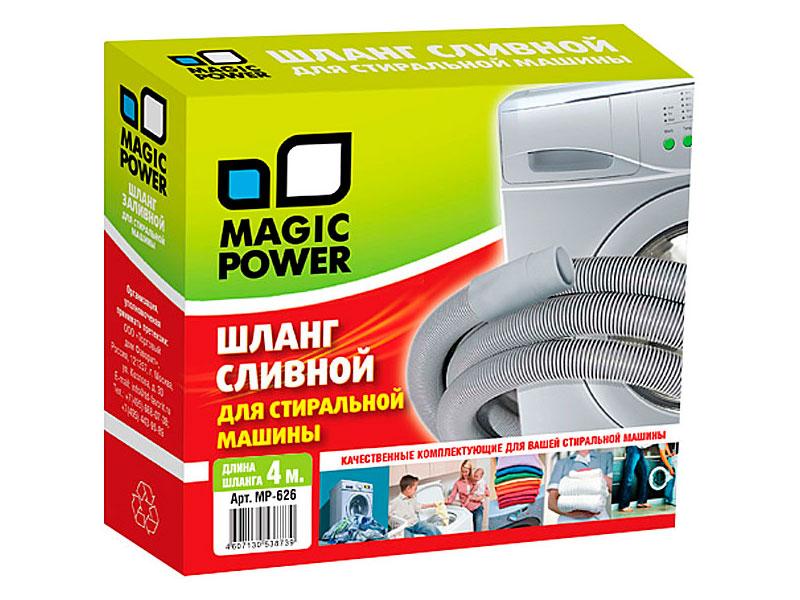 Аксессуар Шланг сливной сантехнический для стиральной машины Magic Power MP-626 4m