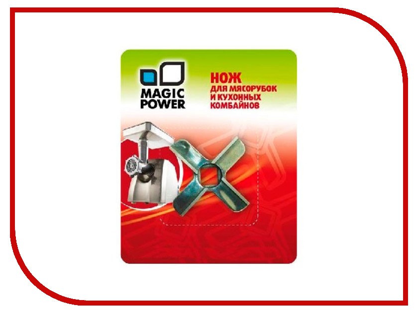 Аксессуар Нож для мясорубок Zelmer / Bork Magic Power MP-629 аксессуар нож для мясорубок magic power mp 607 knk