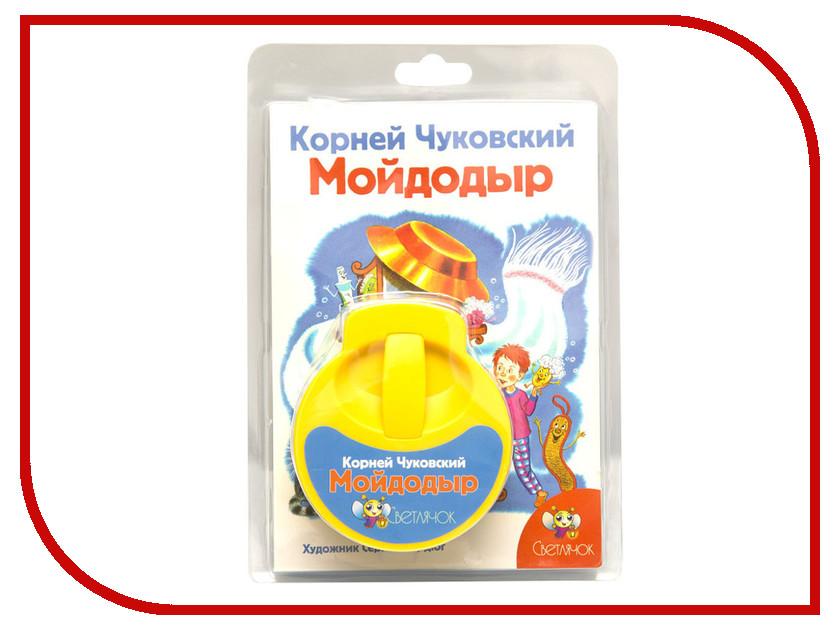 Диафильм Светлячок Мойдодыр К.Чуковский