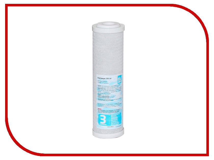 ITA Filter CTO-10 F30501 2pcs 20 universal water filter activated carbon cartridge filter 20 inch cto block carbon filter water purifier