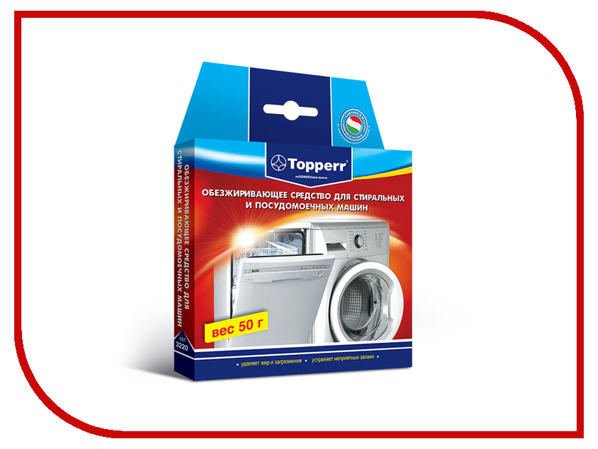 Аксессуар Обезжиривающее средство для стиральных и посудомоечных машин Topperr 3220 соль для посудомоечных машин snowter 1 5 кг