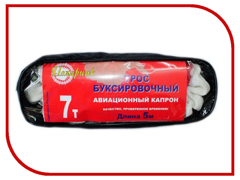 Трос Полярник Стандарт 7т 2 крюка 253-002 стоимость