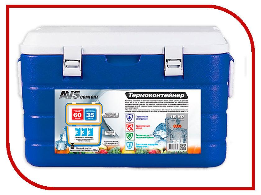 Термоконтейнер AVS IB-60 A07174S avs cd605d 43210