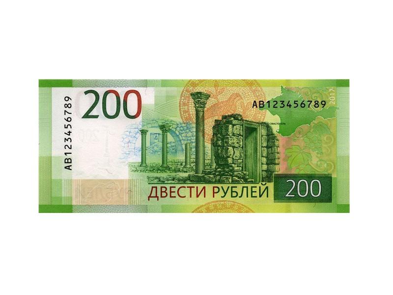 Шуточные купюры СмеХторг Бабки 200 рублей пачка 100 шт