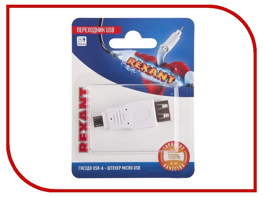 Купить Аксессуар Rexant USB-A - microUSB 06-0190-A