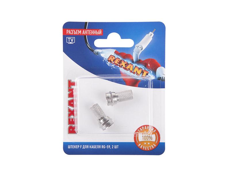 Разъем Rexant F для кабеля RG-59 2шт 06-0003-A2