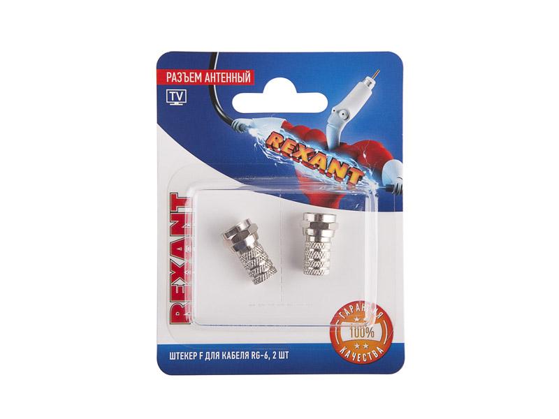 Разъем Rexant F для кабеля RG-6 2шт 06-0004-A2