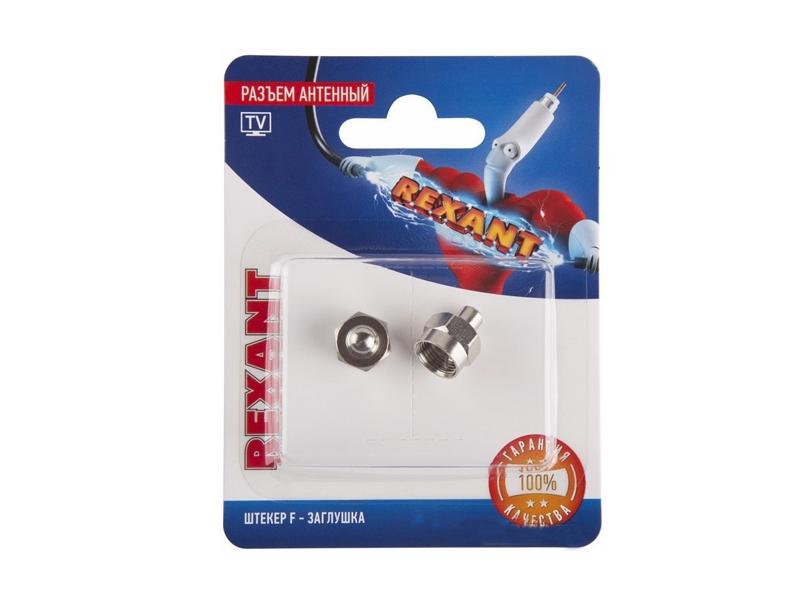Разъем Rexant F - заглушка 2шт 06-0001-A2
