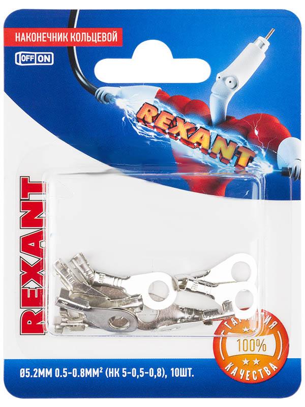 Наконечник кольцевой Rexant 10шт 06-0423-A