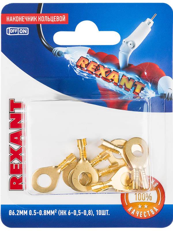 Наконечник кольцевой Rexant 10шт 06-0424-A