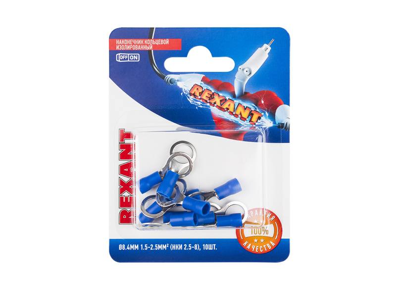 Наконечник кольцевой Rexant 10шт Blue 06-0421-A