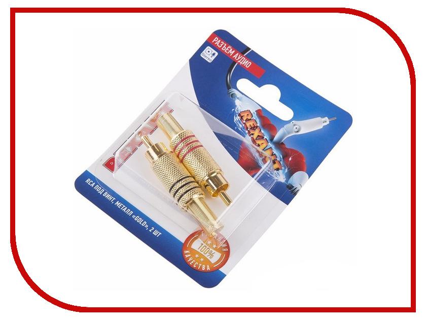 Аксессуар Rexant RCA 2шт Gold 06-0152-A2 аксессуар кримпер rexant ht 202b tl 202b 12 3032