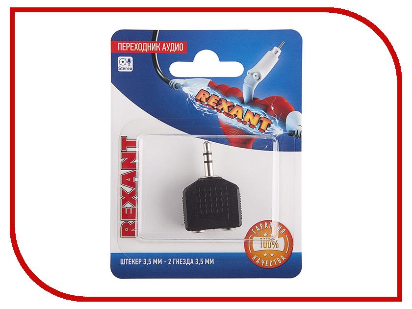 Аксессуар Rexant 3.5mm Jack M - 2x 3.5mm Jack F 06-0160-A аксессуар rexant jack 2xrca 14 0433 01