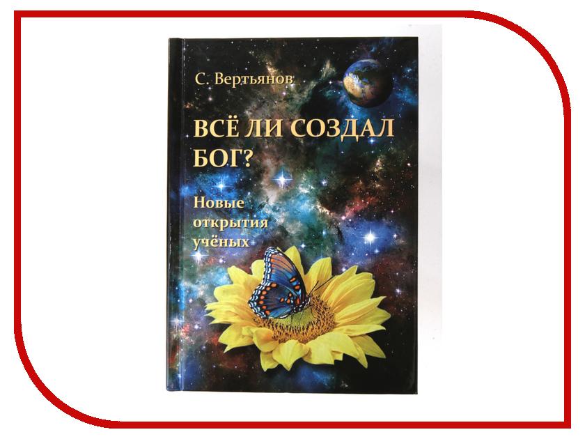 Книга Всё ли создал Бог ? Новые открытия учёных. С.Вертьянов