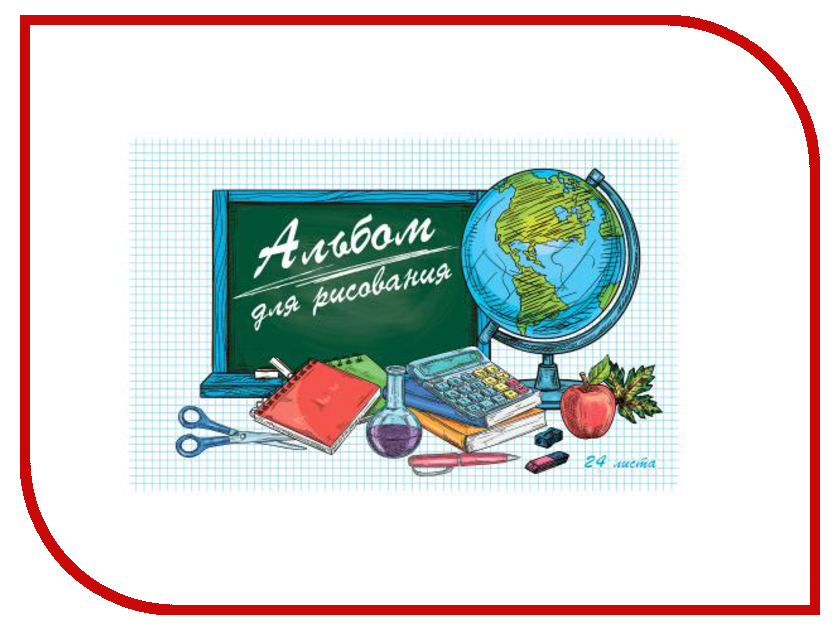 Альбом для рисования Феникс+ Школьная пора А4 24л. 47101 феникс альбом для рисования зайчонок 24л