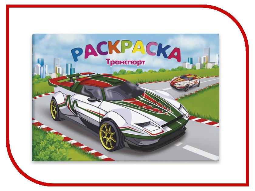 Раскраска Феникс+ Транспорт 47326 феникс раскраска мисс спорти