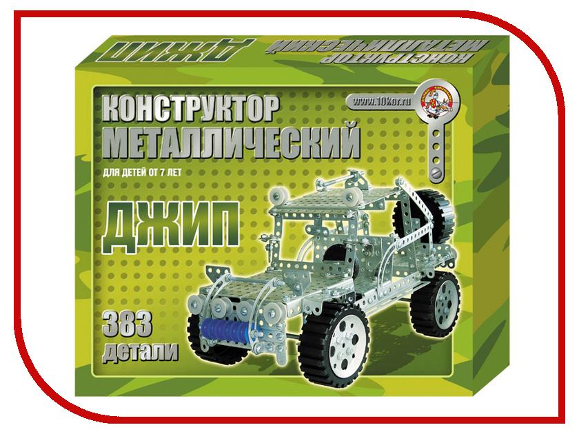 Конструктор Десятое Королевство Джип 383 элементов Металлический 00955 радиоуправляемый конструктор джип double eagle джип c51002w