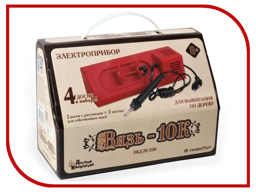 Аппарат для выжигания Десятое Королевство Вязь-10К + 4 доски 02811 аксессуар десятое королевство хома доски для выжигания 01798