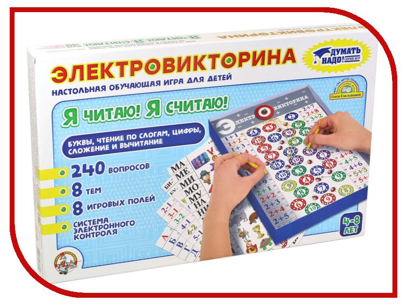 Настольная игра Десятое Королевство Электровикторина Я читаю, я считаю 03641 hi fi стойка solid tech radius cinema 5 black white