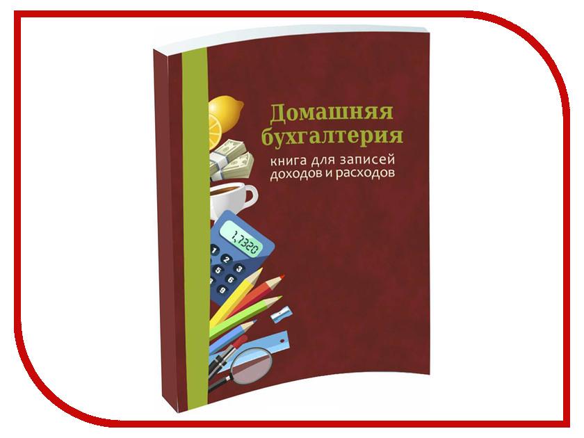 Книга домашняя бухгалтерия Фолиант 62 листа ДБ-004 дневники фолиант книга родословная книга