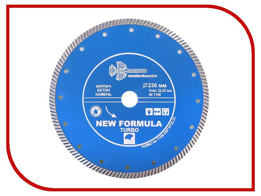 Диск Trio Diamond Turbo T106 алмазный отрезной 230x22.23mm