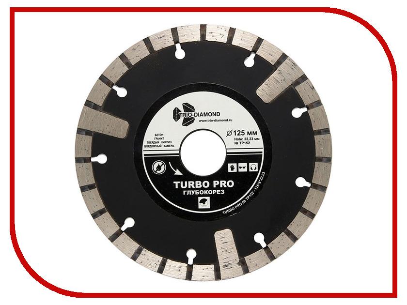 Диск Trio Diamond Turbo Глубокорез TP152 алмазный отрезной 125x22.23mm