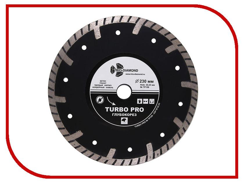 Диск Trio Diamond Turbo Глубокорез TP156 алмазный отрезной 230x22.23mm