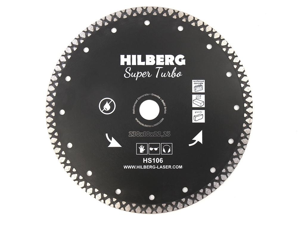 Диск Trio Diamond Hilberg Super Turbo HS106 алмазный 230x22.23x10mm
