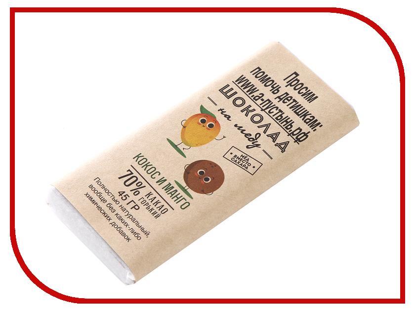 Сладкая плитка натуральная С Кокосом и Манго - в помощь детишкам