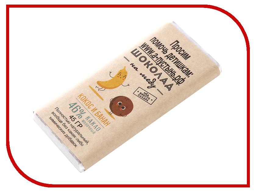 Сладкая плитка натуральная Молочная С Бананом и Кокосом - в помощь детишкам