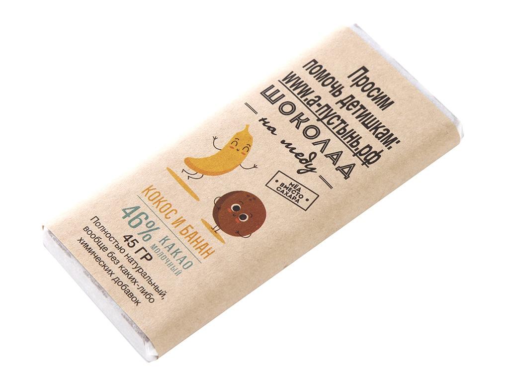 Сладкая плитка натуральная Молочная С Бананом и Кокосом 46% какао - в помощь детишкам