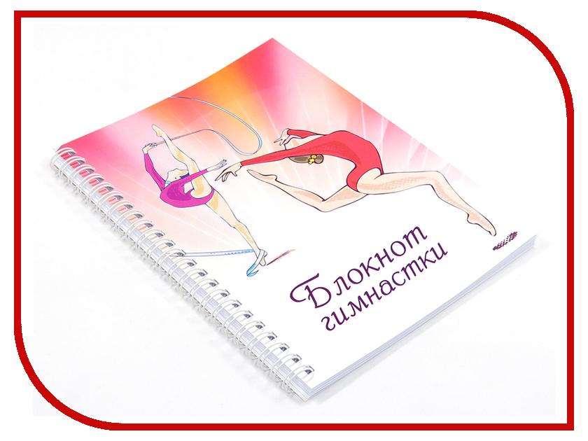 Блокнот гимнастки Фолиант 60 листов БЛГ-1