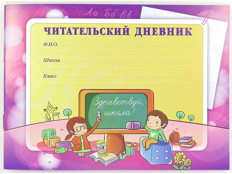 Читательский дневник Фолиант 24 листа ЧТД-3