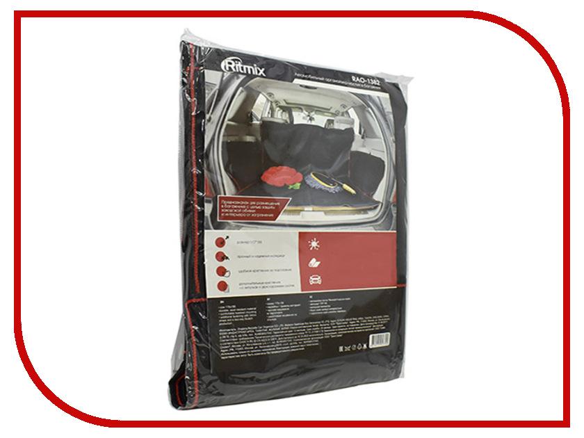 Органайзер Ritmix 170x155cm RAO-1382 органайзер в багажник ritmix rao 1382 черный красный настил 170x155см упак 1шт