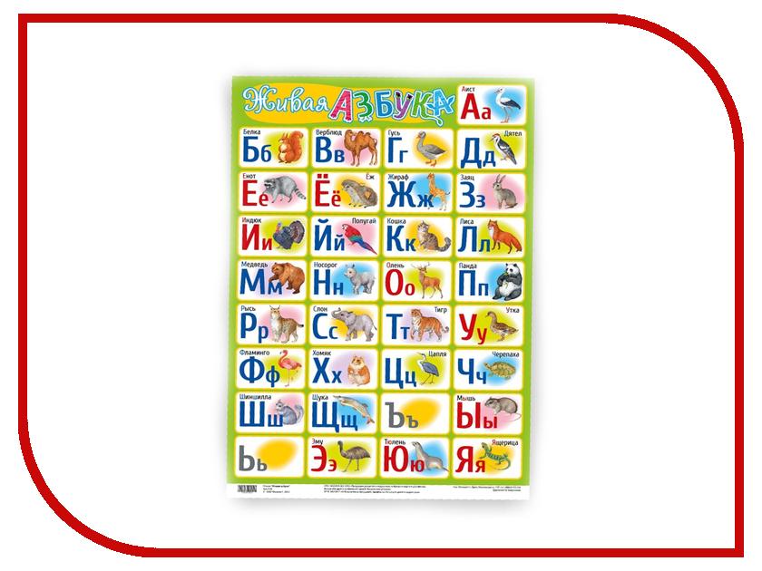 Обучающая книга Фолиант Плакат Живая азбука А2 АЗБ дневники фолиант книга родословная книга