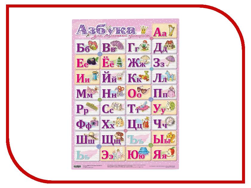 Обучающая книга Фолиант Плакат Азбука маленькой принцессы А2 АЗБ-1 светлана лубенец настольная книга маленькой принцессы