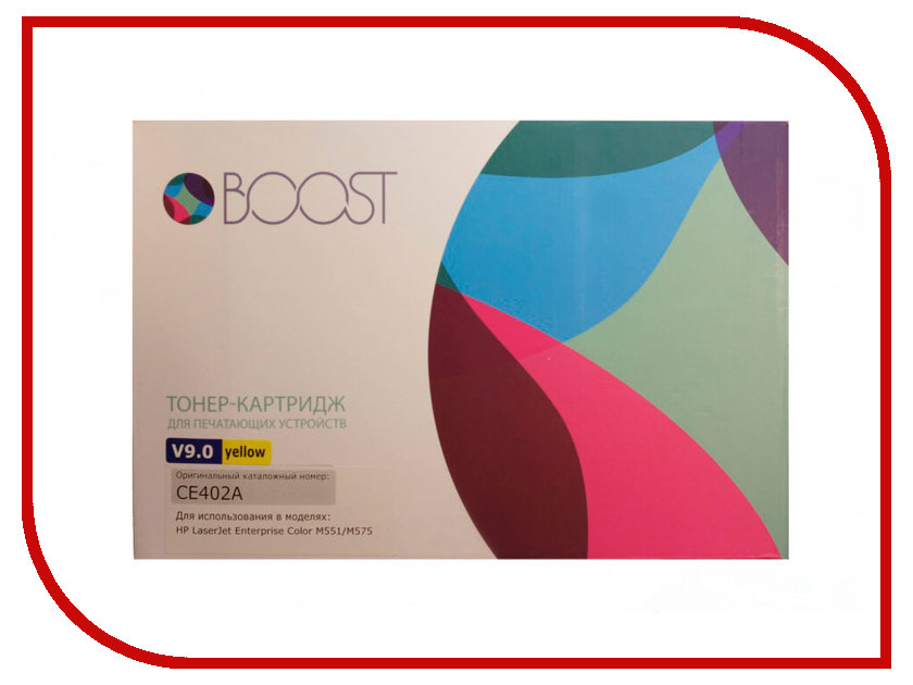 Картридж Boost CE402A V9.0 для HP CLJM551/570 Yellow картридж для принтера hp cn624ae yellow