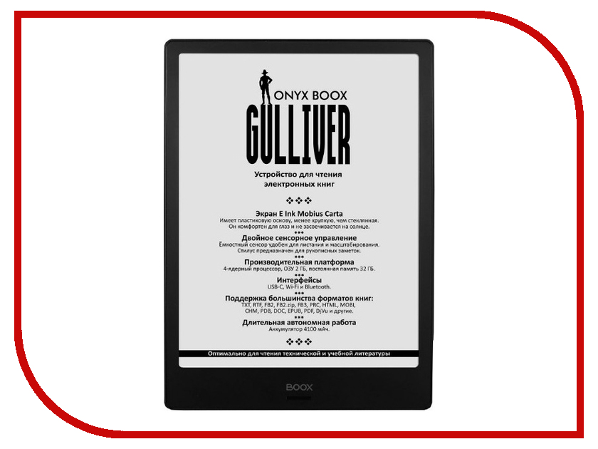 Электронная книга ONYX BOOX Gulliver exaggerated faux onyx rhinestone x shape body chain for women