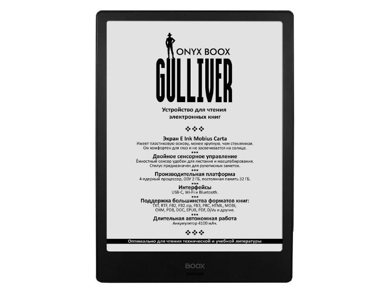 Электронная книга ONYX BOOX Gulliver все цены