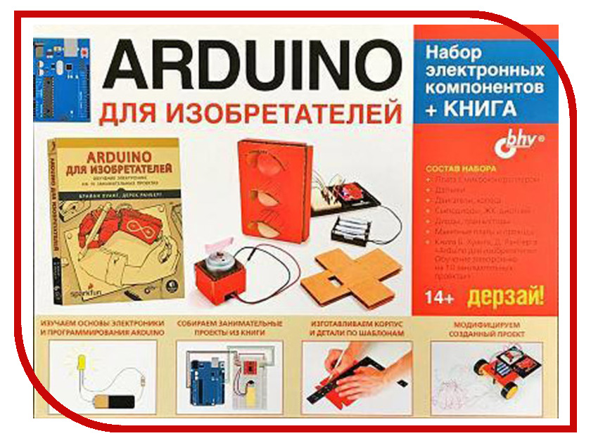 Конструктор ARDUINO Дерзай! Наборы по электронике для изобретателей Набор электронных компонентов + КНИГА 978-5-9775-3988-3 alcohol sensor module for arduino works with official arduino boards
