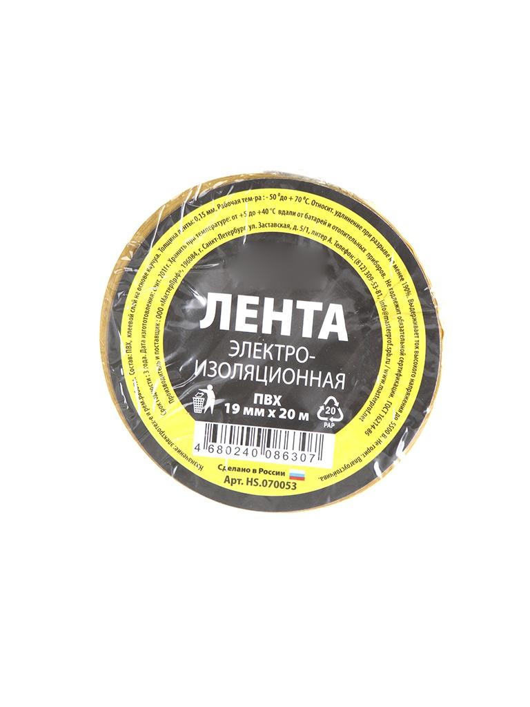 Изолента MasterProf 19mm x 20m Yellow HS.070053