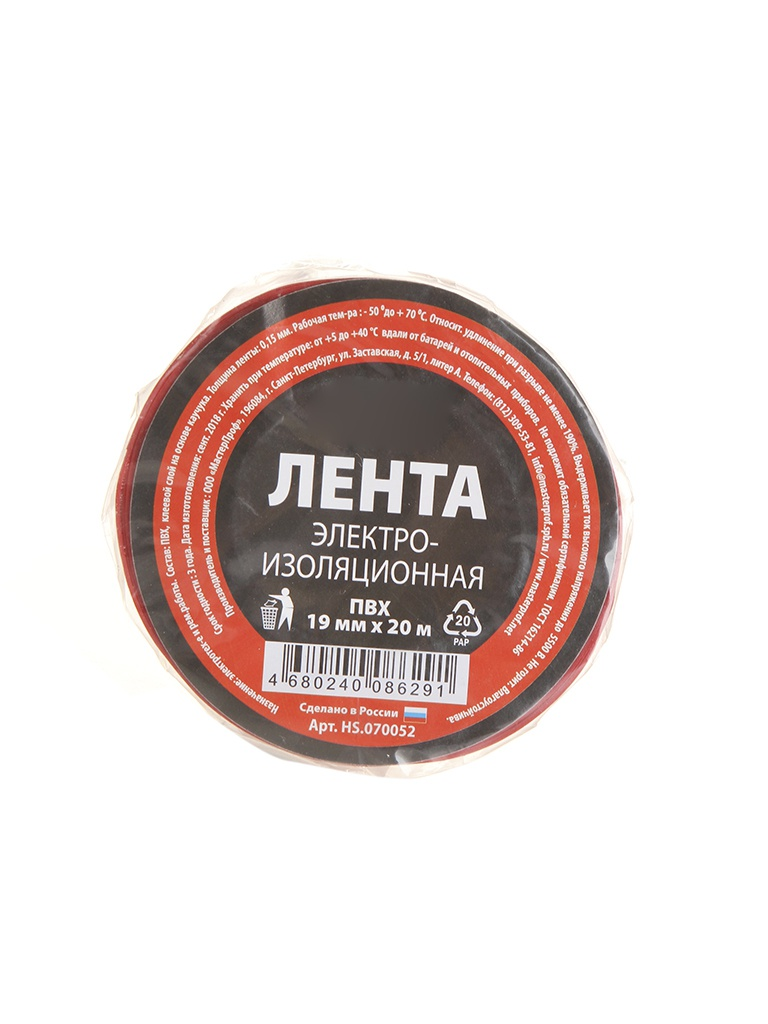 Изолента MasterProf 19mm x 20m Red HS.070052
