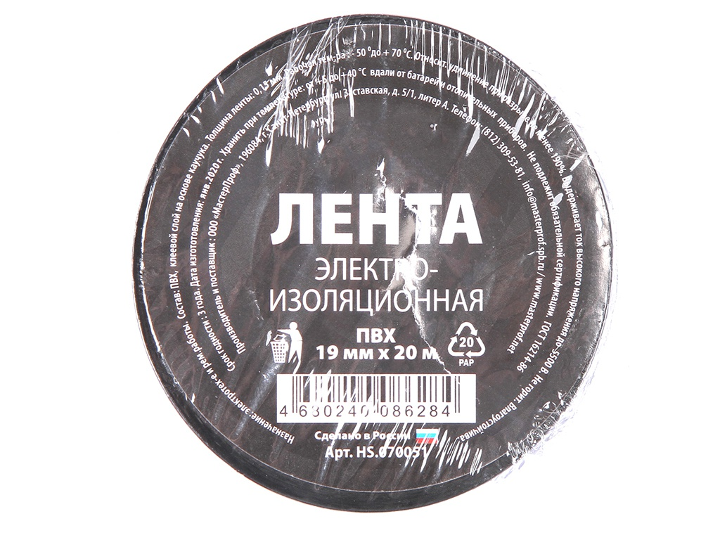 Изолента MasterProf 19mm x 20m Black HS.070051