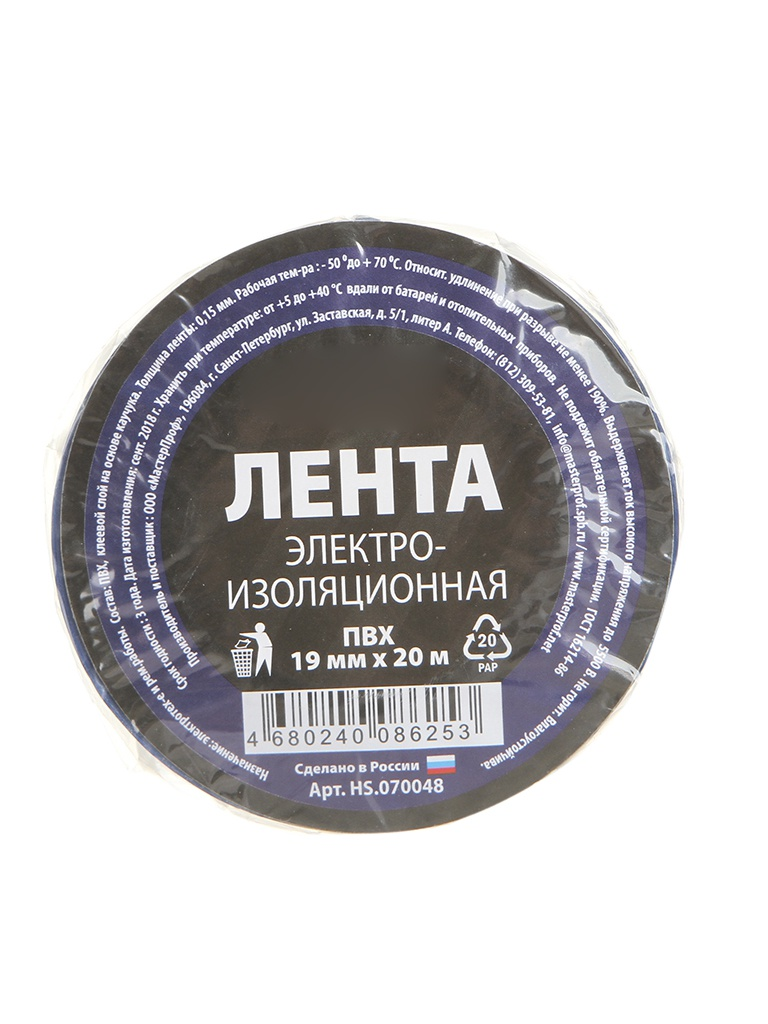 Изолента MasterProf 19mm x 20m Blue HS.070048