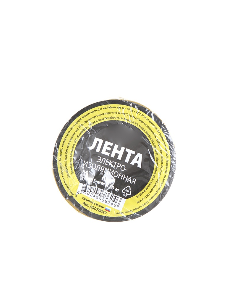 Изолента MasterProf 15mm x 20m Yellow HS.070047