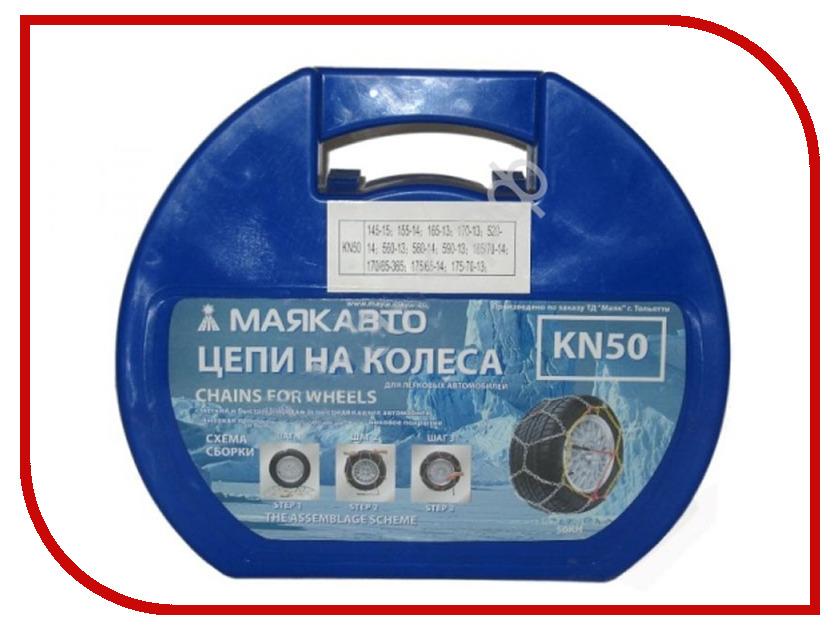 Цепи противоскольжения МаякАвто КN50 1/5_ 50ц цепи противоскольжения маякавто кn50 1 5 50ц