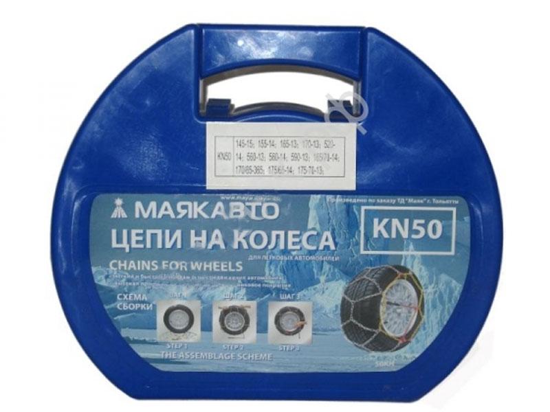 Цепи противоскольжения МаякАвто КN50 1/5_ 50ц
