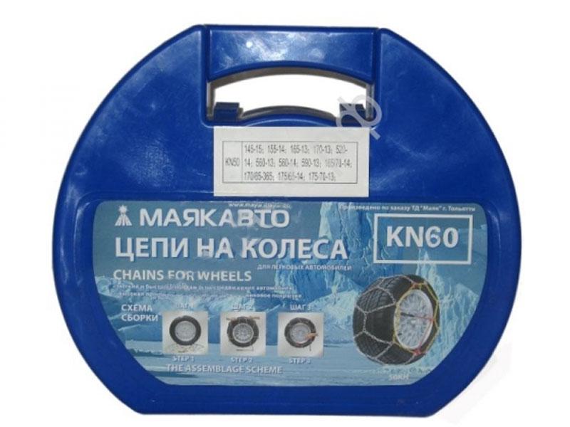 Цепи противоскольжения МаякАвто КN60 1/5_ 60ц