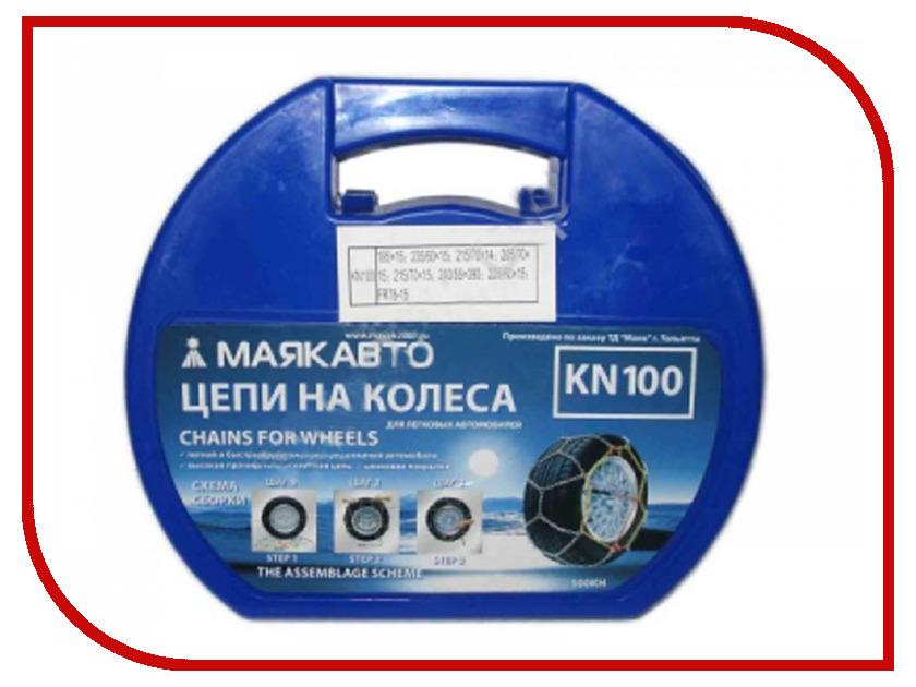 Цепи противоскольжения МаякАвто КN100 1/5_ 100ц