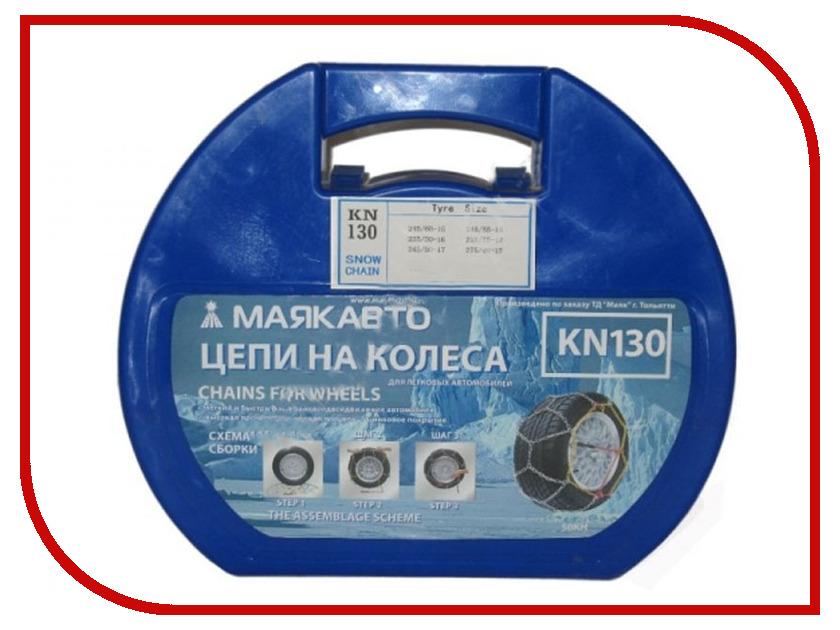 Цепи противоскольжения МаякАвто КN130 1/5_ 130ц цепи противоскольжения маякавто кn50 1 5 50ц